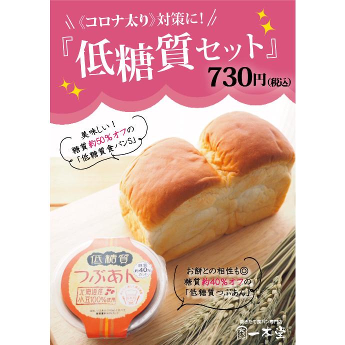 "【NEWS】""コロナ太り""対策に!『低糖質セット』を販売"