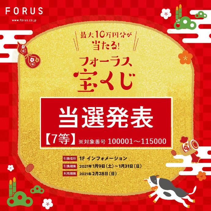 【当選発表】フォーラス 宝くじ ※7等(100001~115000)