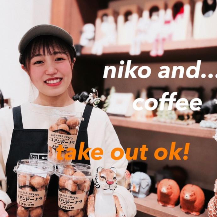 niko and…coffeeのおうち時間いかがですか?