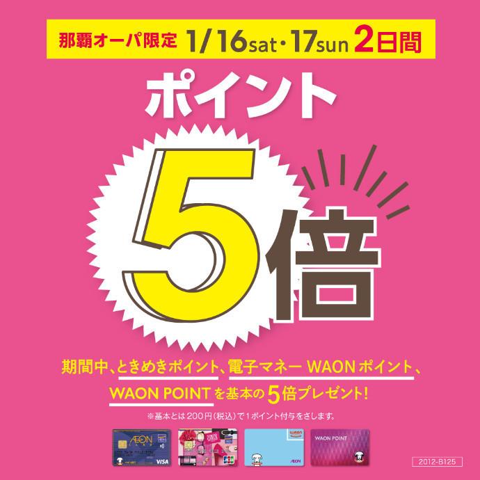 ときめきポイント・WAONポイント・WAON POINT5倍 1/16(土)・17(日) 2日間