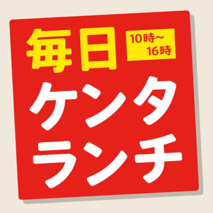 【店舗・期間限定】ケンタのランチ500円から!テイクアウトもOK!