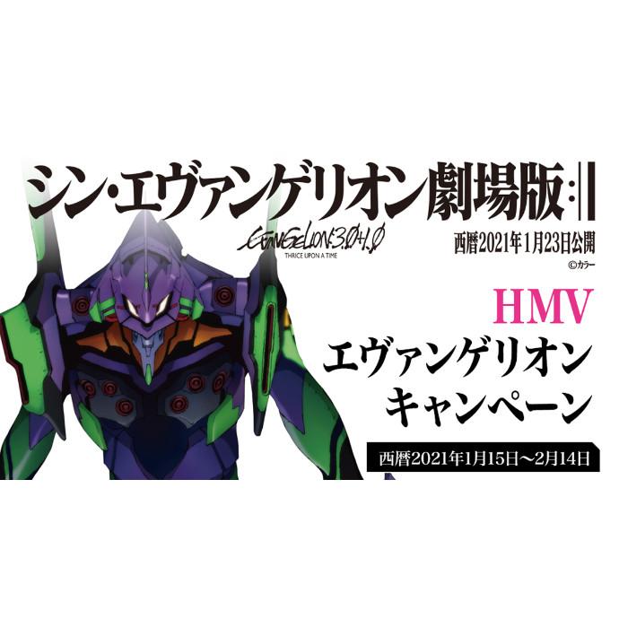 HMV エヴァンゲリオン キャンペーン