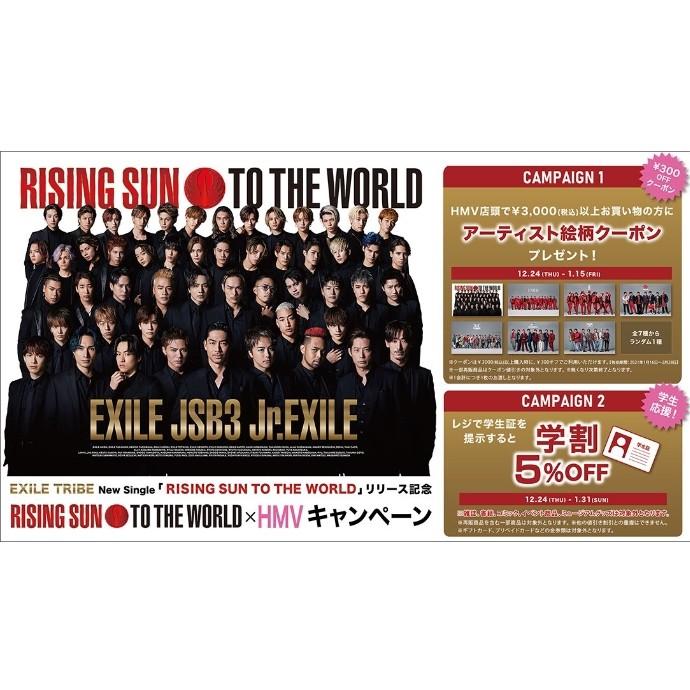 New Single 「RISING SUN TO THE WORLD」リリース記念 HMVコラボキャンペーン