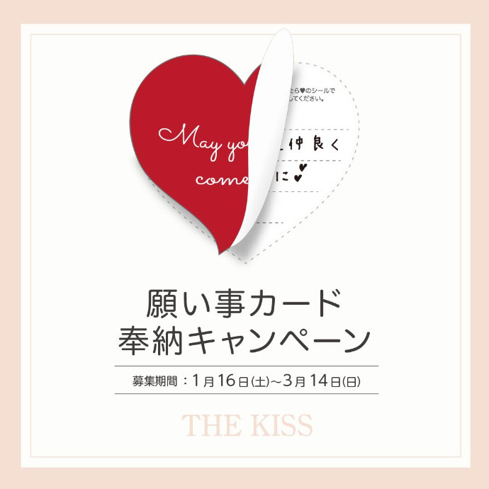 1/16(土)より「願い事カード奉納キャンペーン」を実施