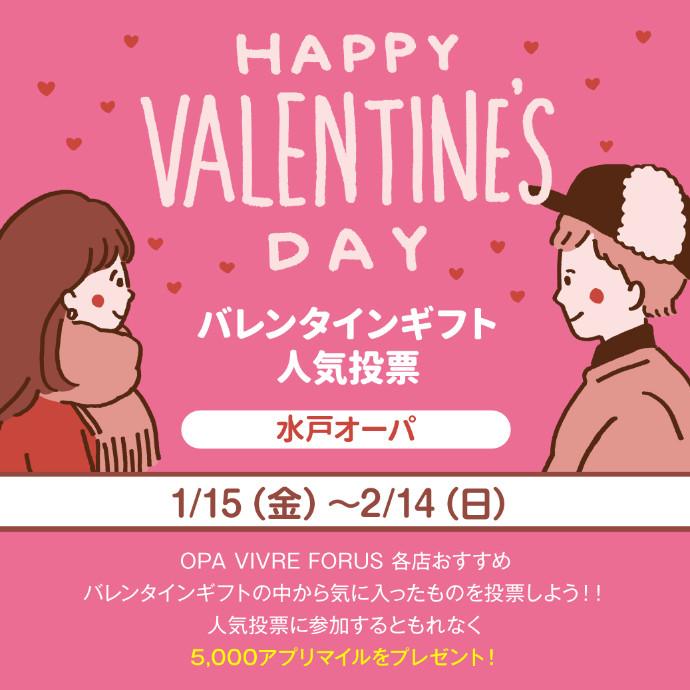 OPAアプリ「バレンタインギフト」人気投票で5,000アプリマイルをプレゼント!