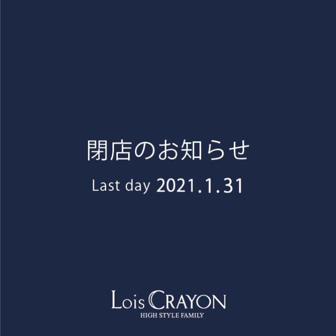 LoisCRAYONクローズのお知らせ