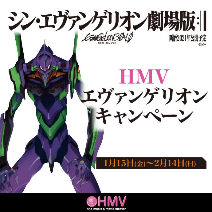 HMVエヴァンゲリオンキャンペーン開催中!