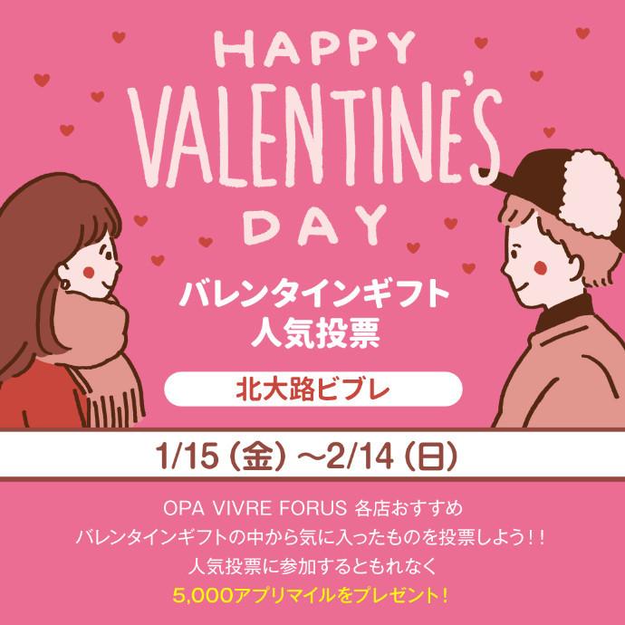 【アプリ】 バレンタインギフト人気投票