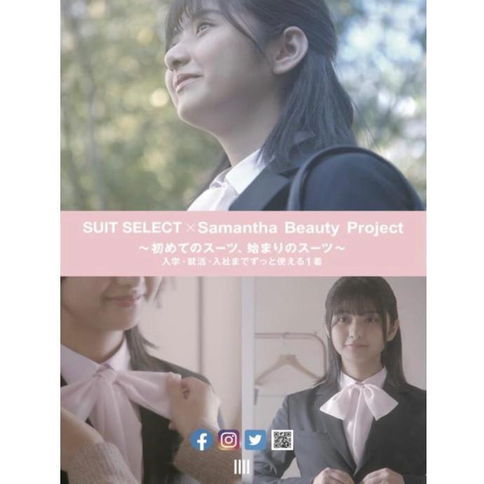 SUIT SELECT×Samantha Beauty Project始動‼️