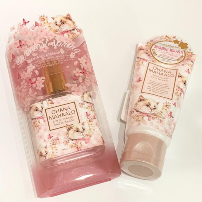 *数量限定 桜の香りが新登場*