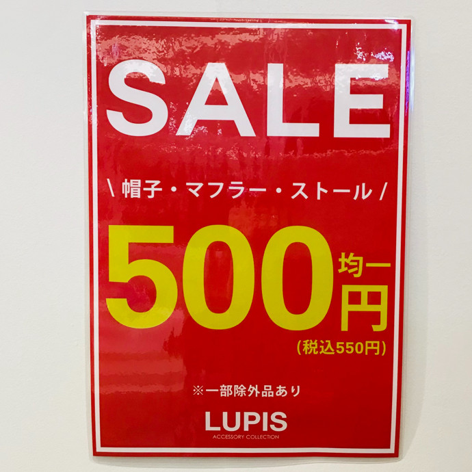 🉐SALEのご案内🉐