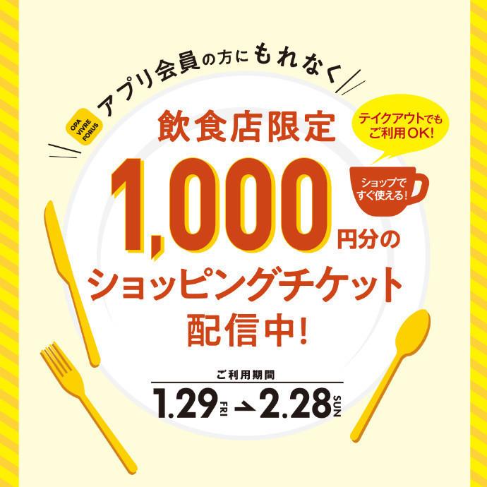 【 飲食店限定 】アプリショッピングチケット1,000円分プレゼント!
