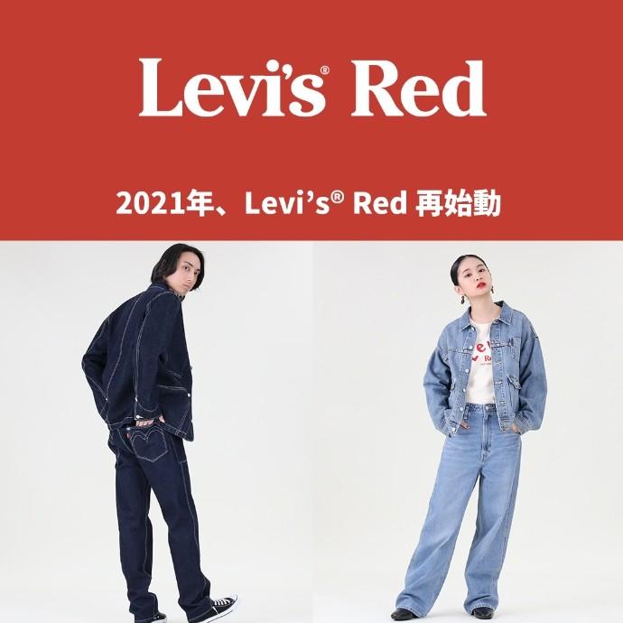 【2021年、Levi's® Red コレクション再始動】