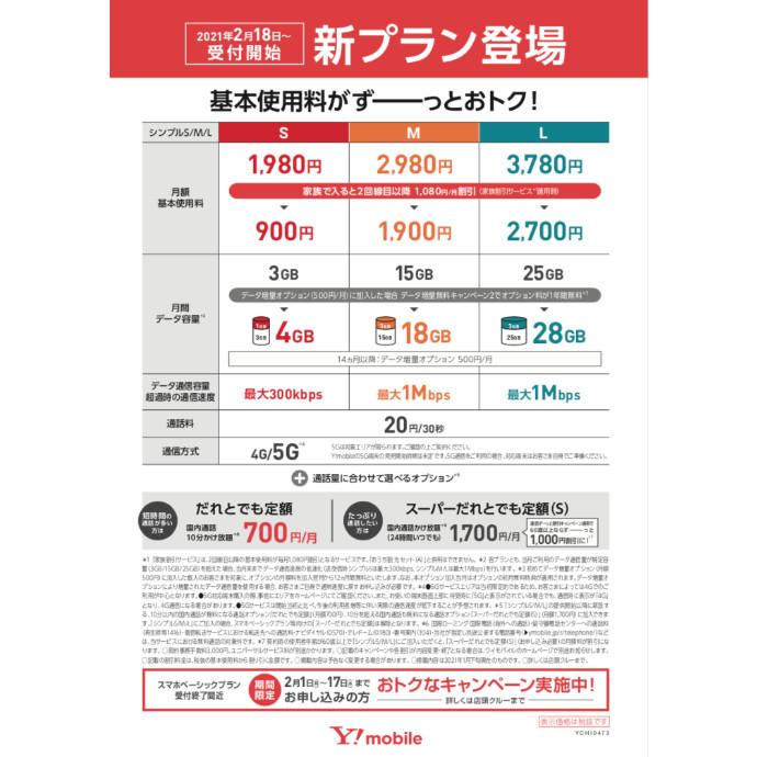 新料金プラン2月18日スタート!!