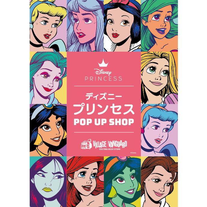 【期間限定OPEN】 ディズニープリンセスPOP UP SHOP