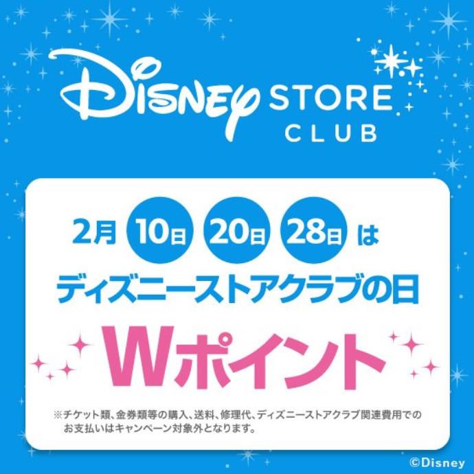 ディズニーストアクラブの日♪  2月は10日・20日・28日に開催!