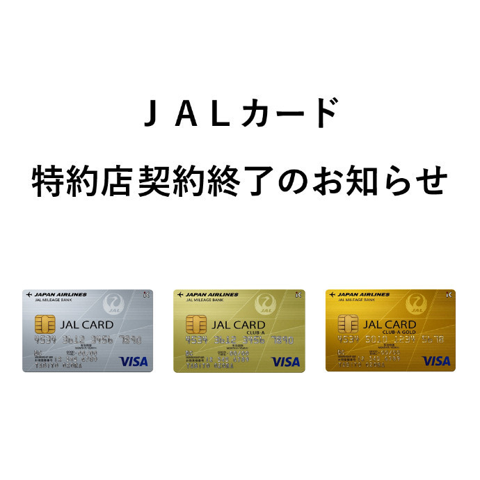 JALカード特約店契約終了のお知らせ