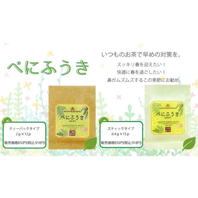 お茶で花粉症対策