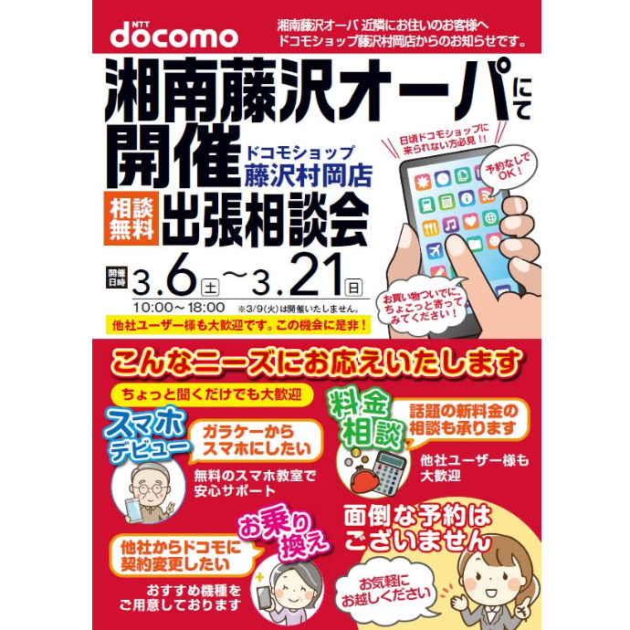 「ドコモショップ・出張相談会」が 期間限定でオープン!