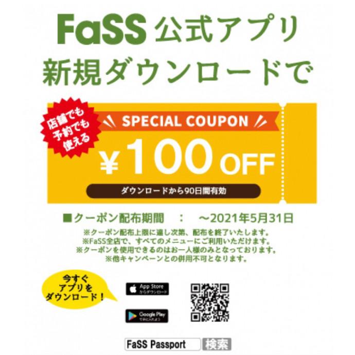 FaSS公式アプリ 新規ダウンロードでクーポンもらえる!