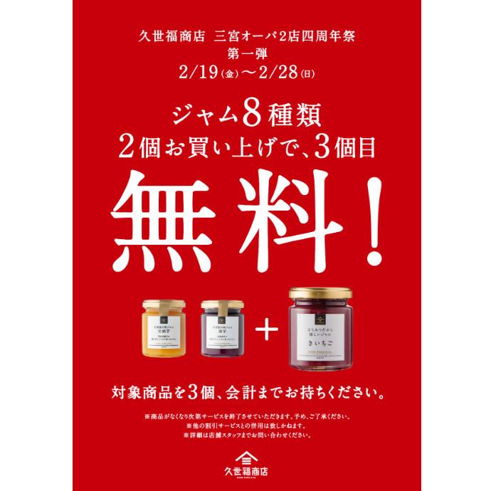 【予告】三宮オーパ2店 4周年祭 第一弾