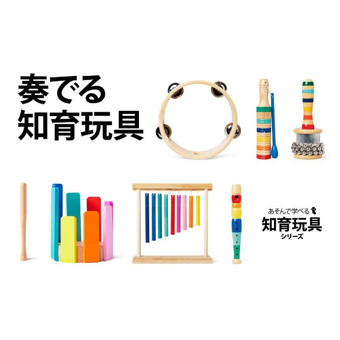 奏でて学べる知育玩具<知育楽器>新登場!