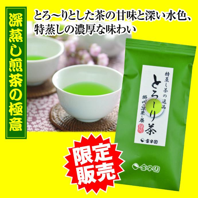 ~新百合丘店リニューアル1周年&決算スペシャルセール!~
