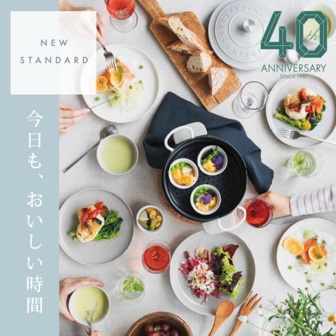 【NEW STANDARD】今日も、おいしい時間 〜LOGO WORKS〜
