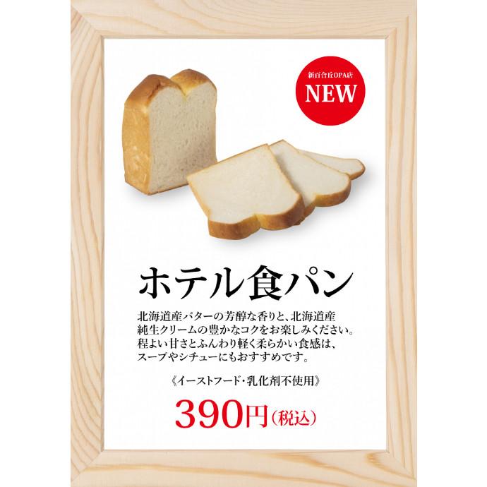【新商品】『ホテル食パン』発売!