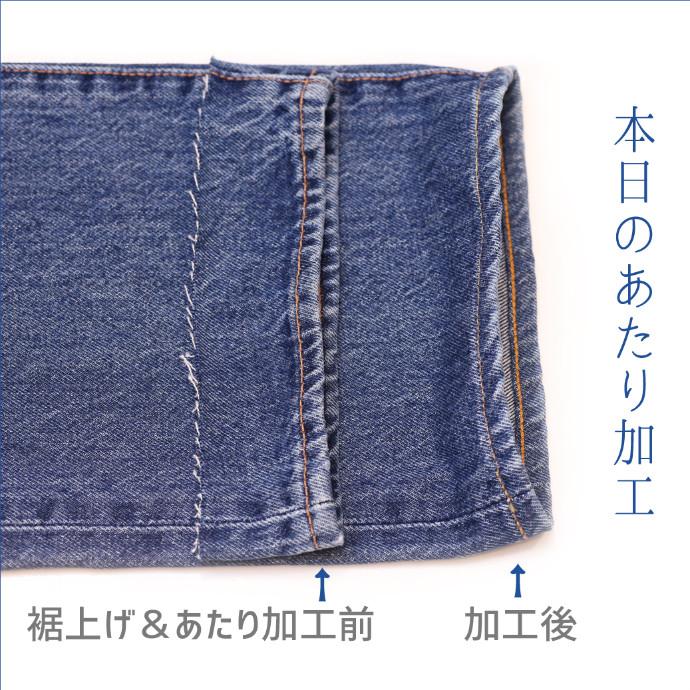 ユニオンスペシャルのチェーンステッチで裾上げ後にあたり加工