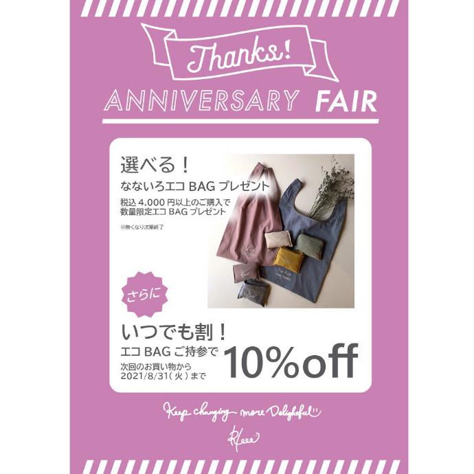 ¥4,000(税込)以上お買い上げでエコバッグプレゼント