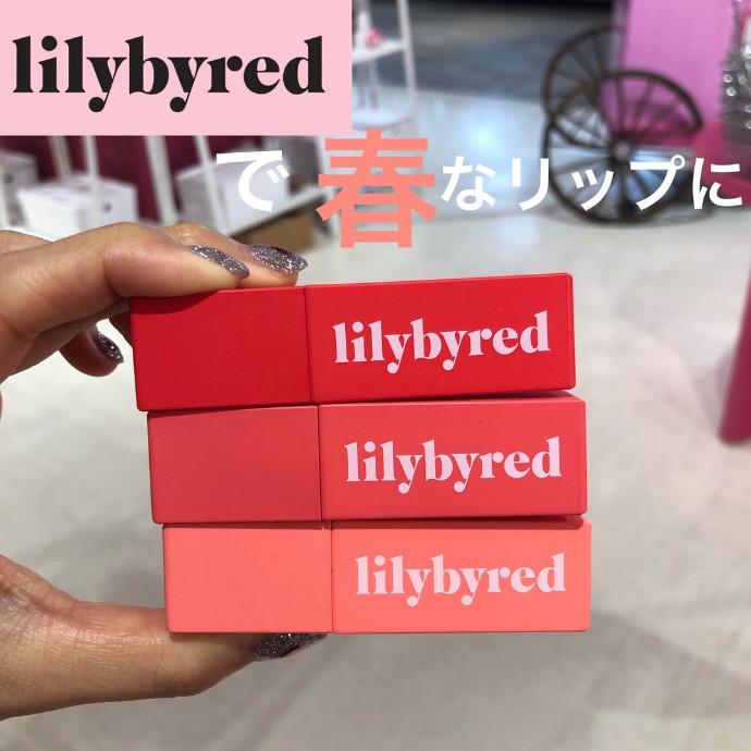 #lilybyred で春リップ💖