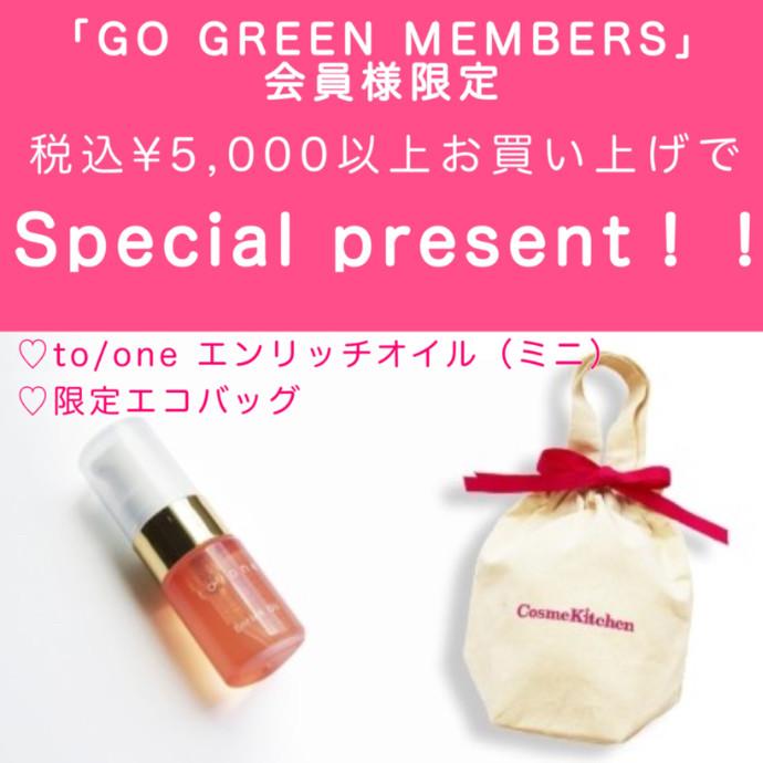 【GGM会員様限定】¥5,000以上お買上げでノベルティプレゼント!