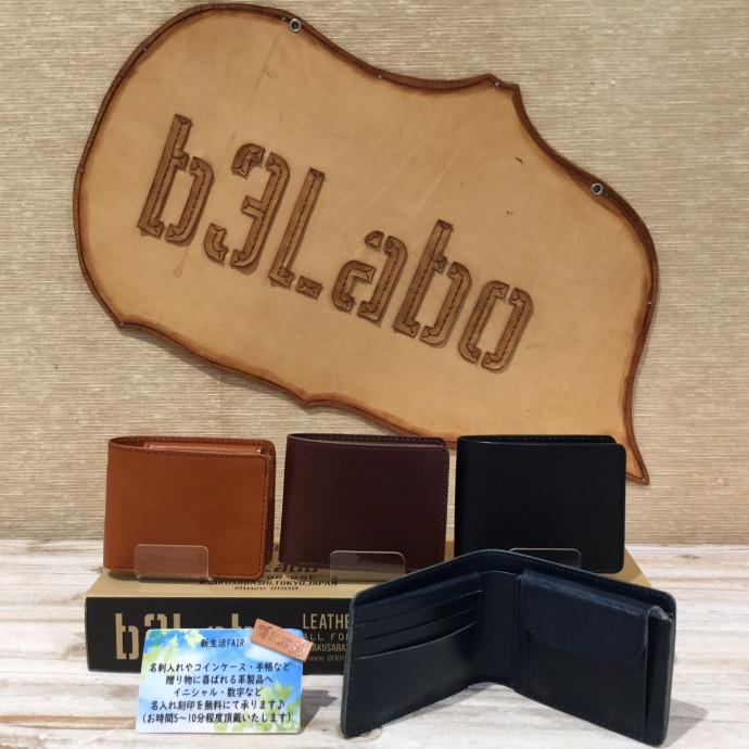 【レアカラー再入荷✨・栃木レザー サマーオイル使用 二つ折り財布👛】藤沢のレザーショップ