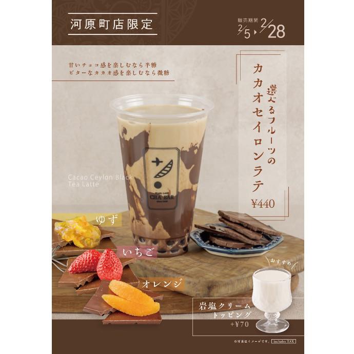 河原町限定「選べるフルーツのカカオセイロン紅茶ラテ」は2/28(日)まで!