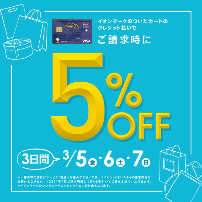イオンマークのついたカードのクレジット払いでご請求時5%OFF!