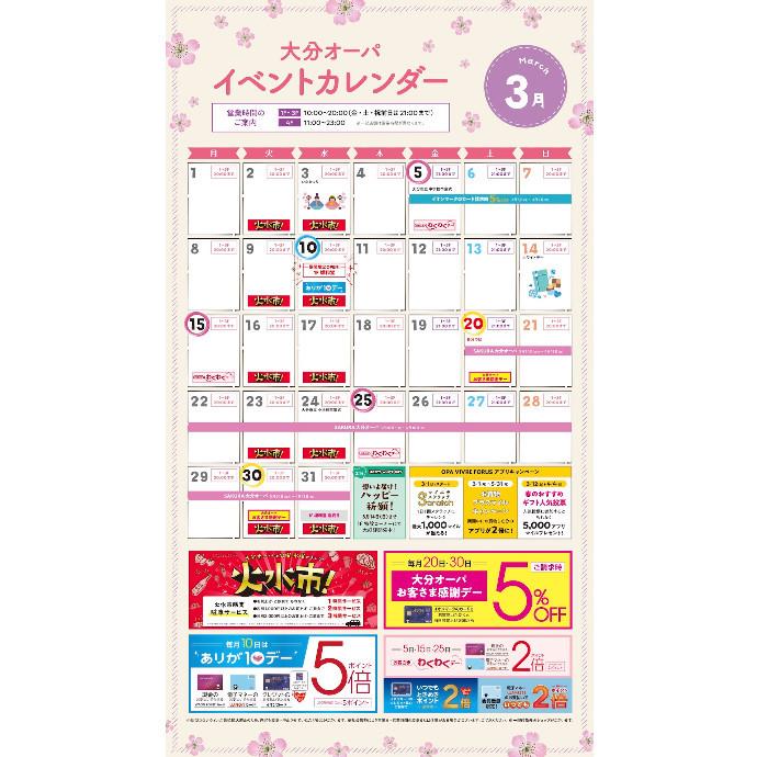 大分オーパ 3月イベントカレンダー
