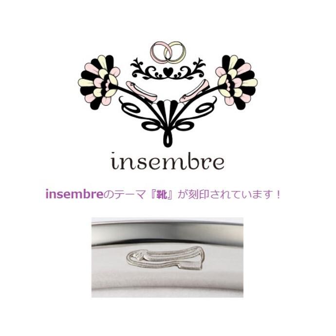 結婚指輪『insembre(インセンブレ)』