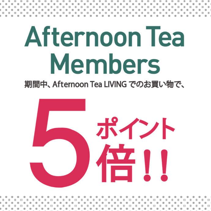 3/16迄の期間限定で、Afternoon Tea メンバーズポイント5倍キャンペーンを実施! また、新規メンバーズご登録で100ポイントプレゼント!