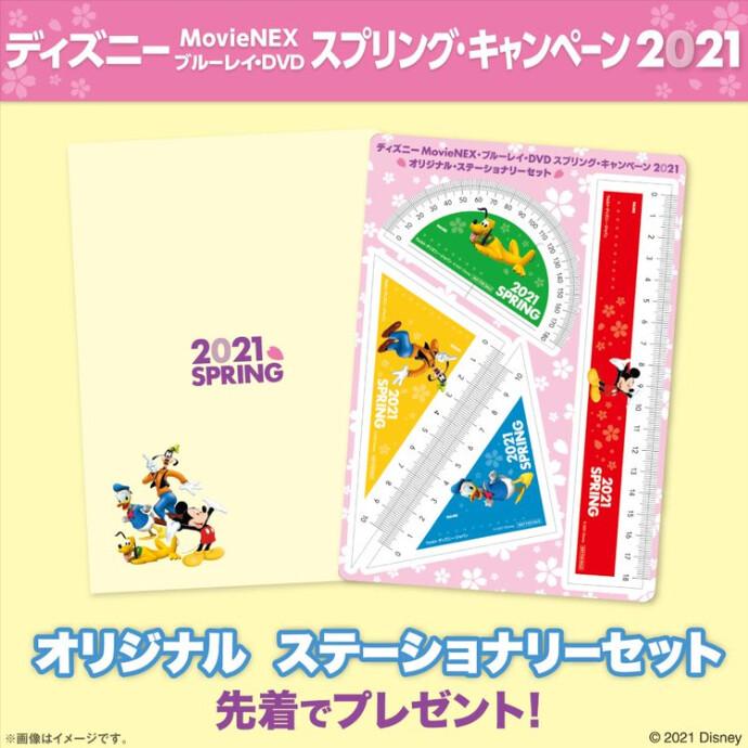 ディズニー MovieNEX・ブルーレイ・DVD スプリング・キャンペーン 2021開催中!