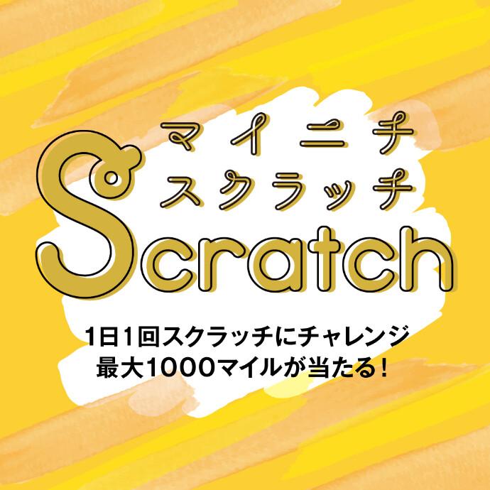 【アプリ】 マイニチスクラッチ
