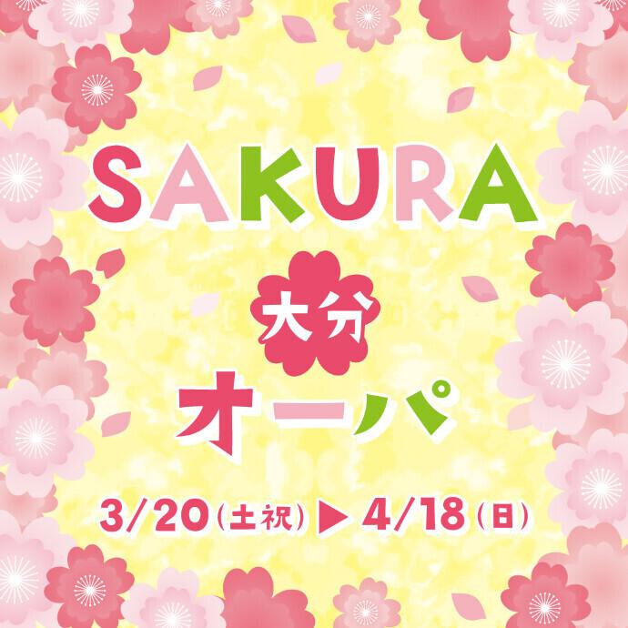 SAKURA大分オーパ 3/20(土祝)~4/18(日)