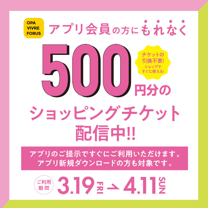 アプリショッピングチケット 500円分プレゼント