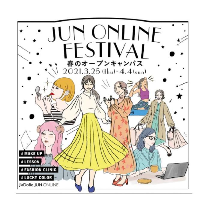 「JUN FASHION FESTIVAL〜春のオープンキャンパス」 を開催いたします!