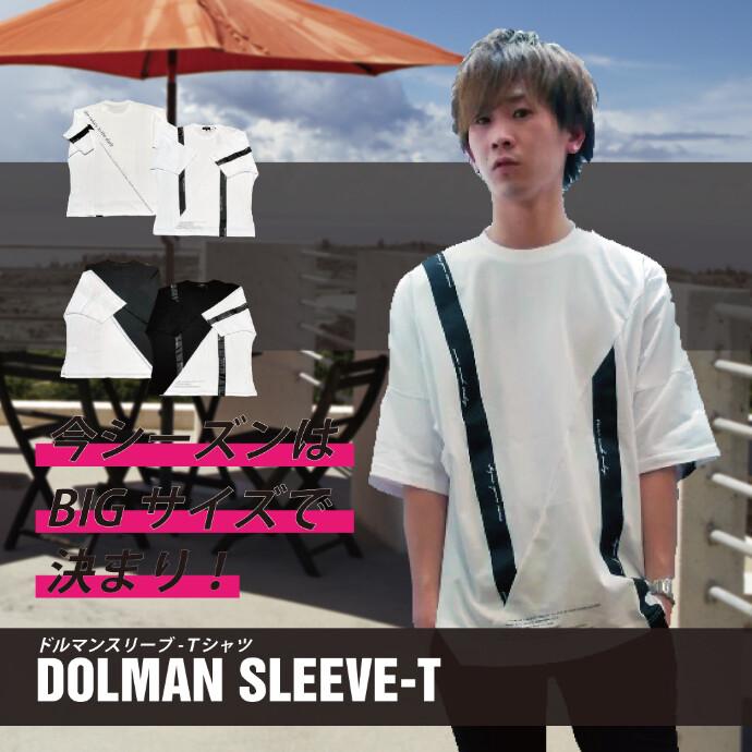 【ユニセックス】ドルマンスリーブテープTシャツ