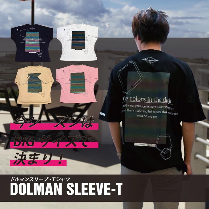 【ユニセックス】ドルマンスリーブリフレクターBIGTシャツ