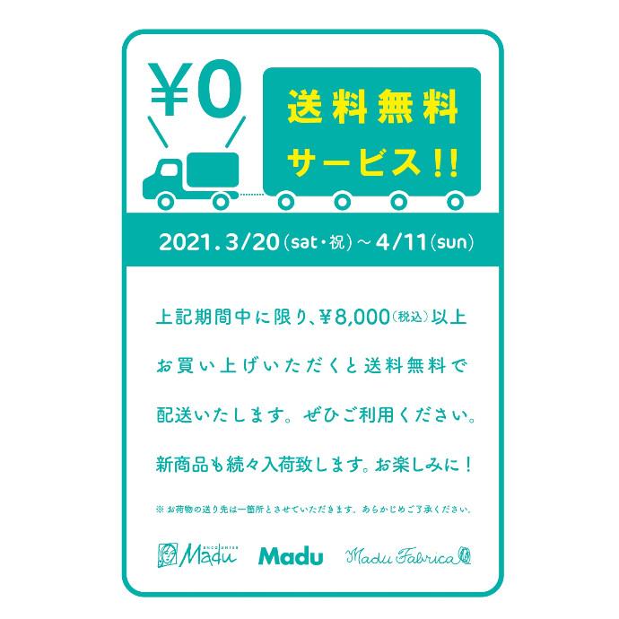 送料無料サービス 2021、3/20(sat・祝)~4/11(sun )