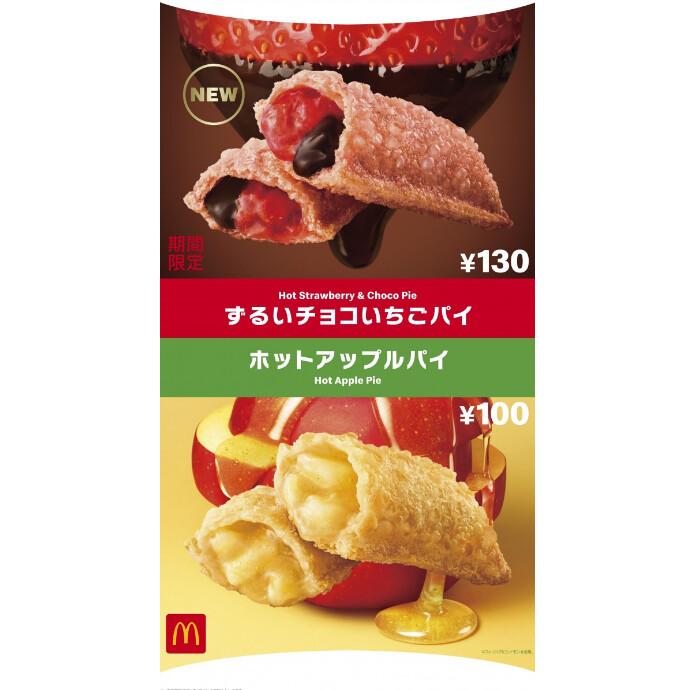 マクドナルドのフルーツパイ「ずるいチョコいちごパイ」が期間限定で登場!