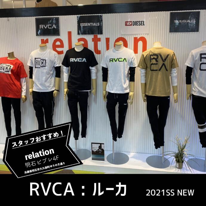 RVCA:ルーカ 2021年の新作半袖Tシャツの入荷