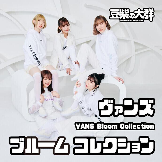 VANS Bloom Collection
